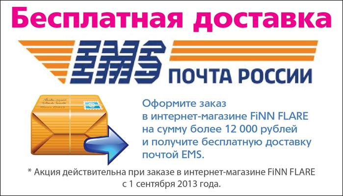 EMS_delivery_septem.jpg